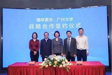 横琴柔宇与广州大学战略合作 打造产学研平台