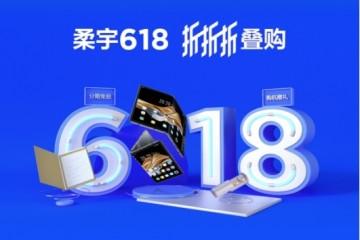 柔宇618开门红销售势头强劲,线下门店再推5999元折叠屏手机!