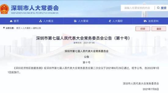 趁热封杀App收集数据只能点同意深圳出手就罚5000万