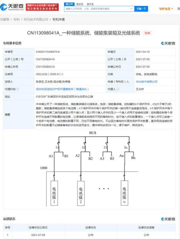 华为公开光储系统相关专利