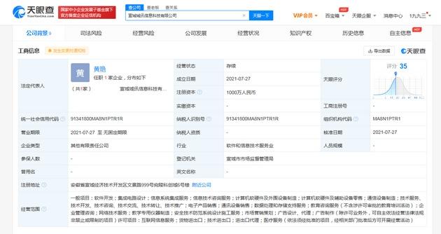 科大讯飞在安徽投资成立新公司注册资本1000万