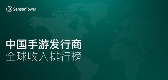7月中国手游发行商全球收入排行腾讯网易仍占前二米哈游重回第三